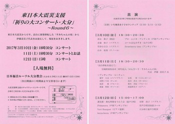 20170310祈りのコンサートm.jpg